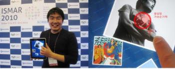 KAIST 문화기술대학원 박사과정 황성재씨가 모바일 환경에 적용된 가상손가락을 이용해 화면을 조절하고 있다.