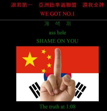 대만 해커로 추정되는 해커에 의해 해킹당한 아시아태권도연맹 홈페이지