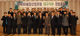대구 3D융합산업관련 기업들의 모임인 한국3D융합산업포럼 대구지부가 최근 창립총회를 갖고 본격 활동에 들어갔다. 조영빈 회장(앞줄 왼쪽에서 여덟 번째)을 중심으로 회원들이 화이팅을 외치고 있다.