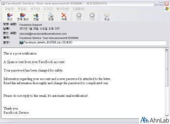 페이스북에서 보낸 것으로 위장하고 있는 악성코드를 담은 메일화면.