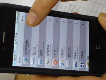 스마트폰용 기업홍보 애플리케이션.