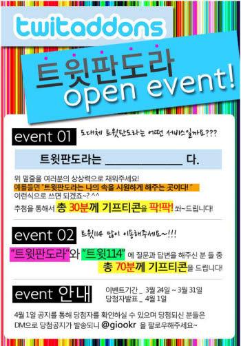 트윗판도라 오픈 기념 이벤트 창.