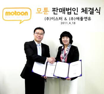 신향숙 아이앤유 사장(오른쪽)과 신현덕 이스터 사장이 18일  `모툰` 공동판매를 위한 협약을 맺었다.