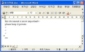 첨부파일을 실행하면 아래와 같은 내용이 뜨지만 워드 취약점으로 인해서 백그라운드로 악성코드 파일이 자동으로 설치된다.