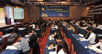 지식경제부와 KOTRA는 세계 주요 IT서비스 프로젝트 발주처를 초청한 `글로벌 스마트 SOC 이니셔티브` 행사를 개최했다.