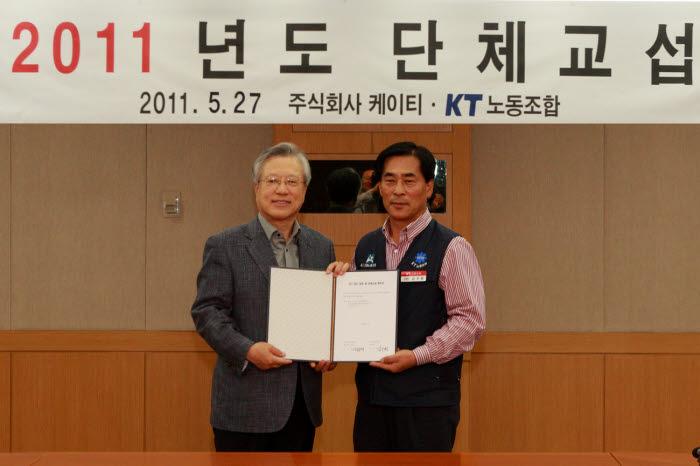 이석채 KT 회장(왼쪽)과 김구현 KT 노동조합위원장이 경기도 분당 사옥에서  2011년도 단체교섭 타결 후 기념촬영을 하고 있다.