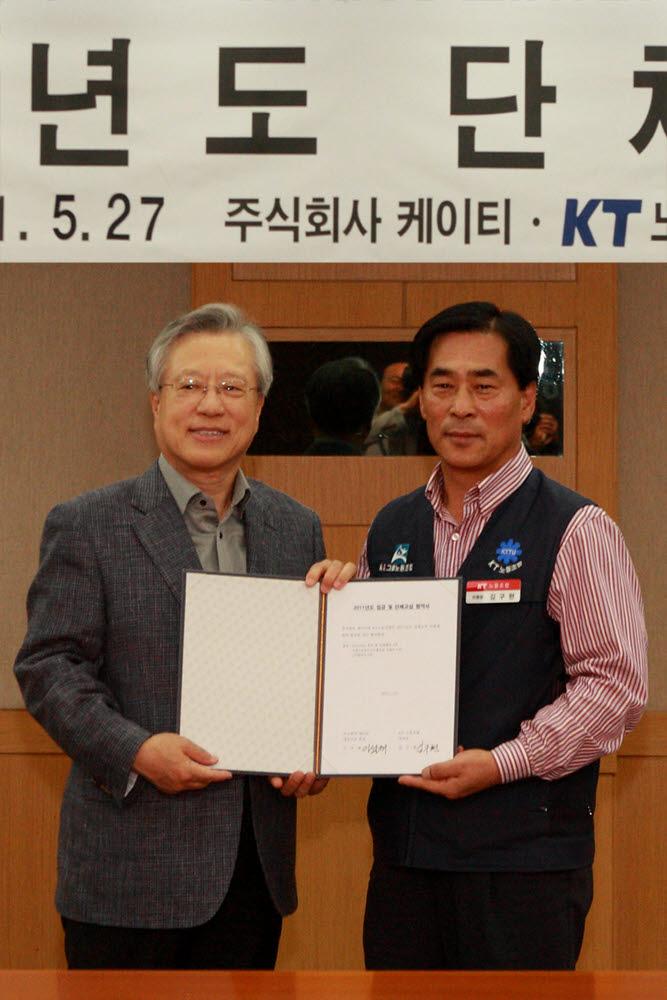 이석채 KT 회장(왼쪽)과 김구현 KT 노동조합 위원장이 경기도 분당 사옥에서  2011년도 단체교섭 타결 후 기념촬영을 하고 있다.