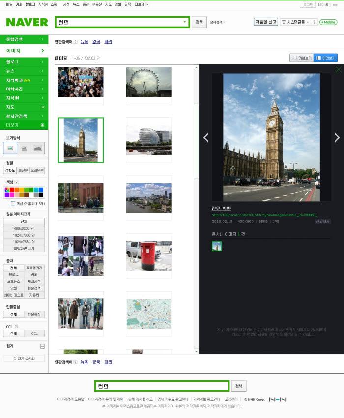 네이버, 이미지 검색 기능 개선