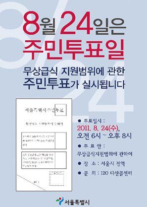"""[30보]한나라 """"투표방해 행위 있다"""" 주장...대변인 논평 언론배포"""