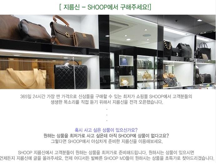 SHOOP에서 개설한 '지름신'게시판은 소셜 성격의 쇼핑 커뮤니티를 지향하고 있다.