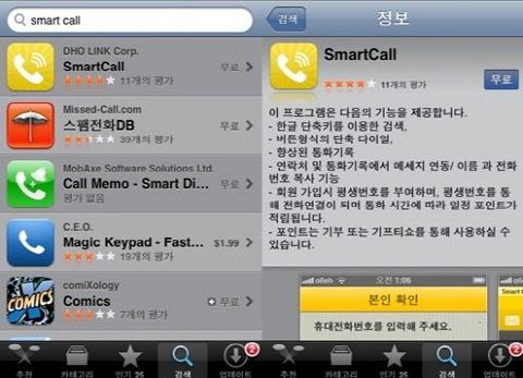 눈에 띄는 스마트폰 어플, 무료국제전화 '스마트콜'