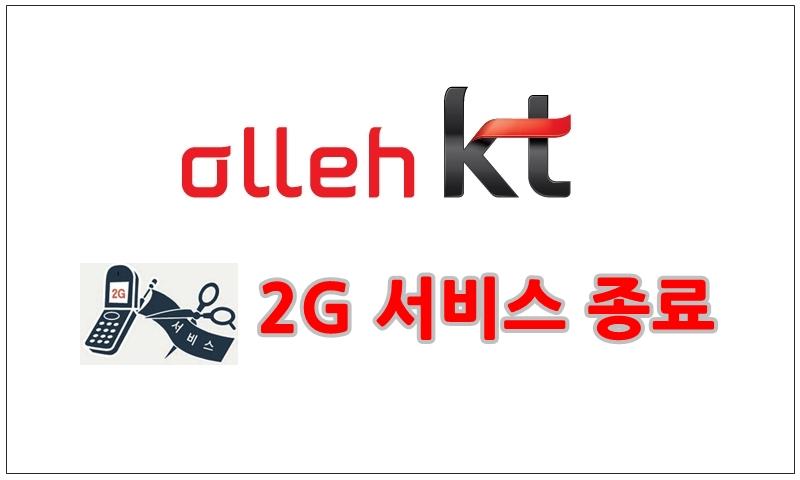 """[속보]법원 """"KT 2G 서비스 폐지 방통위 결정 유효"""""""