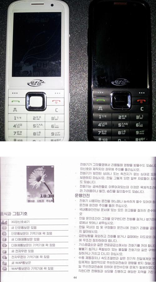 [화제] 북한 주민들이 사용하는 3G 휴대폰 첫선...중국 `ZTE`가 제조한 듯