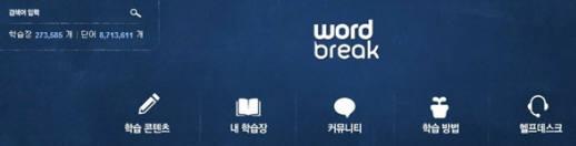 워드브레이크 서비스 페이지 모습.