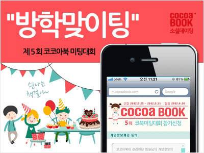 `코코아북 미팅대회` 앞으론 정기 서비스
