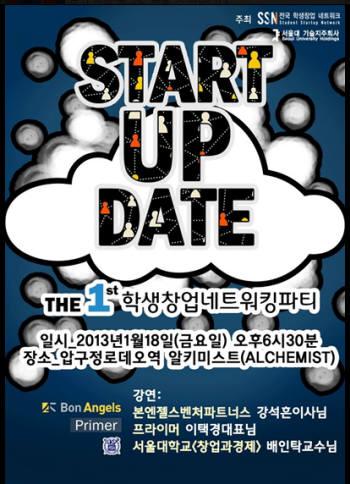 스타트업데이트 행사 포스터.
