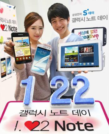 삼성전자는 갤럭시 사용자가 스스로 제품 마케팅 활동을 하게하는 `컨덕트 마케팅` 일환으로 22일 갤럭시 노트 데이를 개최한다.