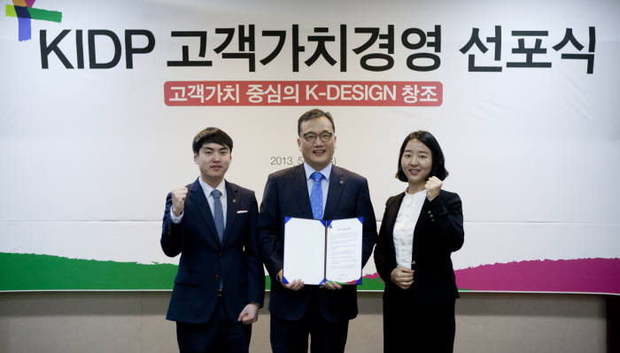 한국디자인진흥원, 고객가치경영 새 CS브랜드 발표