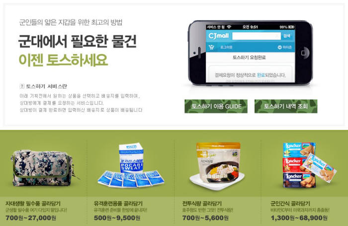 CJ오쇼핑, 군인 위한 결제 대행 서비스 `토스하기` 오픈 - 전자신문