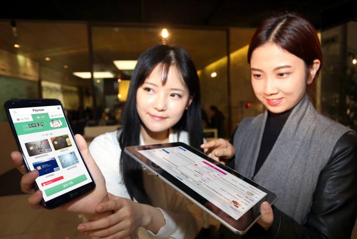 LG유플러스, 모바일 간편결제 페이나우 출시 - 전자신문