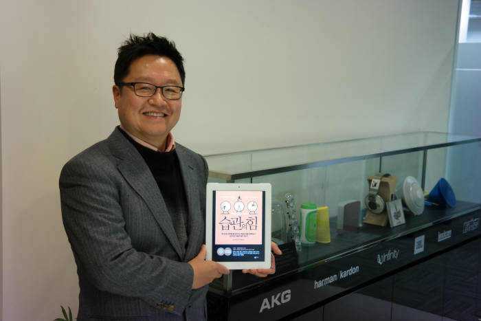 [CEO와 책]김한준 하만코리아 사장의 `습관의 힘`
