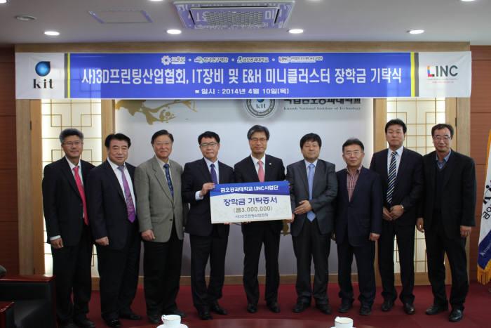 금오공대 링크사업단, 3D프린팅산업협회에 장학금 기탁