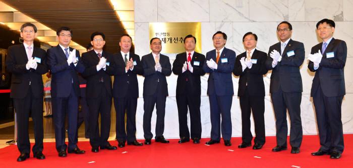 지난해 열린 '민관합동 규제개선추진단' 현판식에서 참가자들이 박수를 치고 있다.