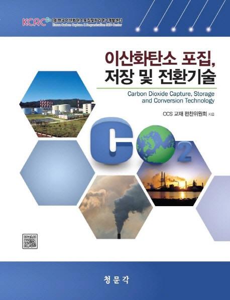 [대한민국희망프로젝트]<377>이산화탄소 포집 및 저장(CCS)