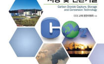 <377>이산화탄소 포집 및 저장(CCS)