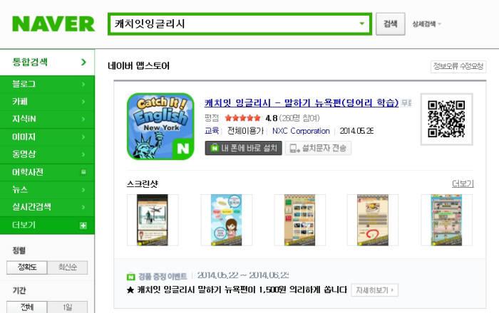 네이버 검색 페이지 특정 앱을 검색하면 `네이버앱스토어` 세션이 상위에 노출된다.