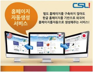 [2014 상반기 인기상품]추천상품-CSLi EZWEB