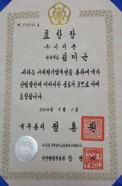 시지온, 우수 사회적기업 국무총리상 수상