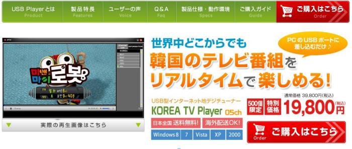 일본 글로벌TV가 판매하는 한국 지상파 방송 수신 OTT 'KOREA TV Player 05ch'