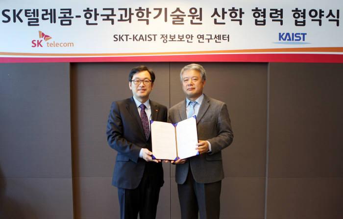 최진성 SK텔레콤 ICT기술원장(왼쪽)과 김명철 한국과학기술원 정보보호대학원장이 지난 2월 18일 `SK텔레콤 - KAIST 정보보안 연구센터` 설립·운영을 위한 양해각서를 교환했다.