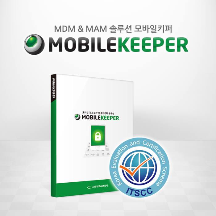 지란지교소프트, 모바일키퍼 CC인증