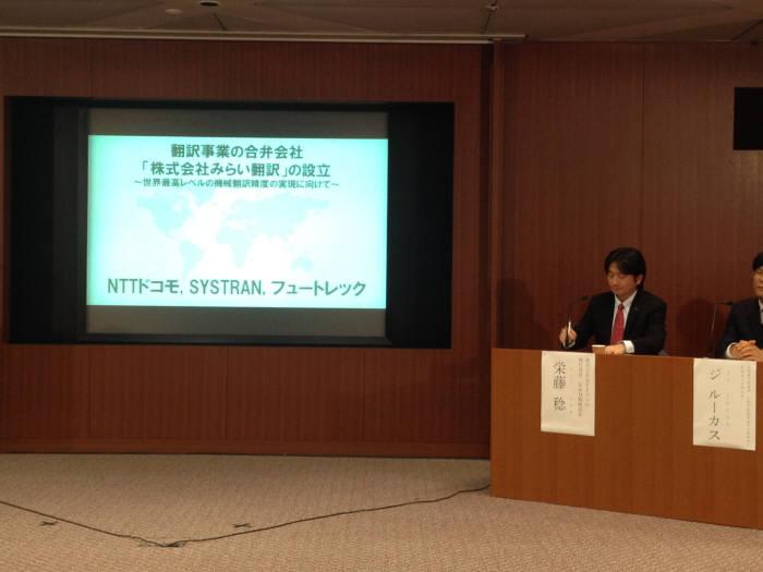 에토 미노루 NTT도코모 R&D전략부장이 시스트란과 공동 설립하는 조인트벤처(JV)에 관해 설명하고 있다.