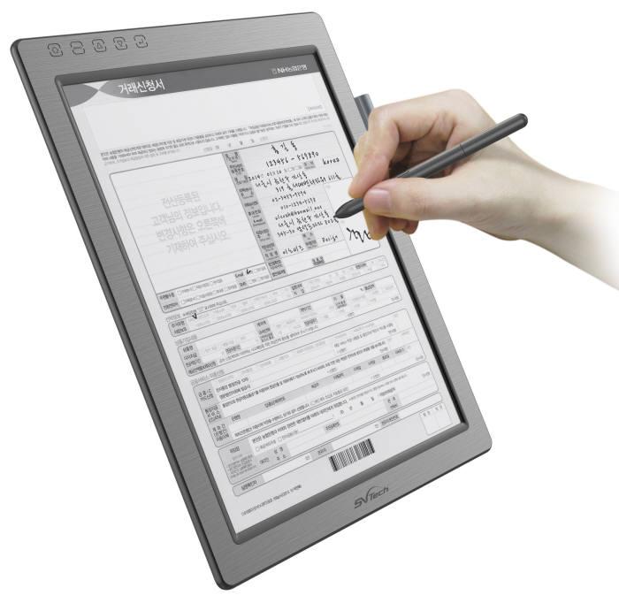 에스브이테크가 개발한 디지털페이퍼.