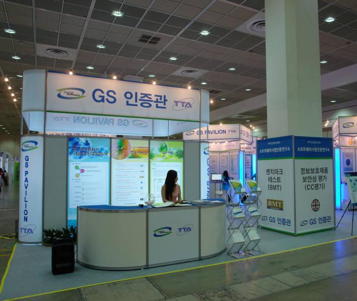 [WIS 2014]TTA `GS 인증관`