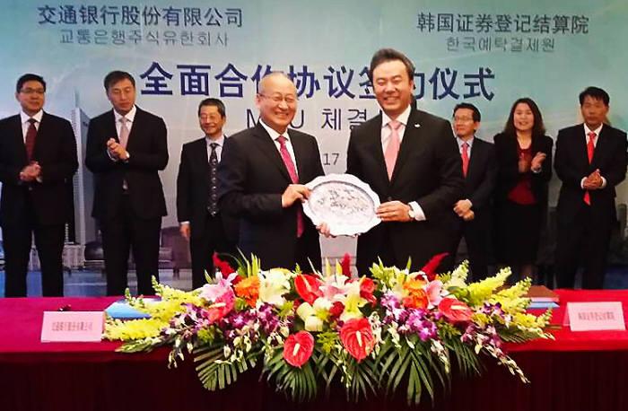 뉴시밍 교통은행 회장(왼쪽)과 유재훈 한국예탁결제원 사장이 MOU 교환 후 기념 촬영을 하고 있다.