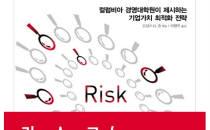 기업보험 관련도서