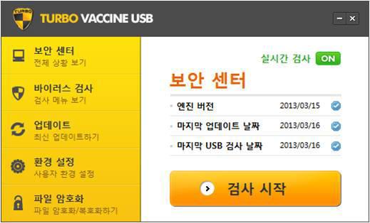 [신SW상품대상 추천작]에브리존 `터보백신 OTG USB`
