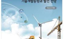 '슈퍼섬유 탄소소재산업의 기술개발동향과 발전 전망'