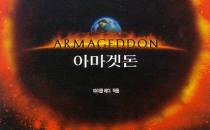 소행성 충돌 다룬 `아마겟돈`
