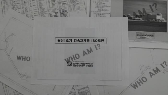 원전반대그룹이 인터넷에 공개한 한수원 원전관련 도면과 내부 문서.