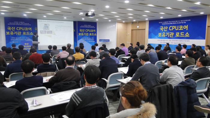 한국산업기술평가관리원은 5일 경기도 판교 한국반도체산업협회에서 '국산 CPU 코어 로드쇼'를 개최했다. 약 50여개 기업, 대학, 연구소에서 100여명이 몰려 뜨거운 관심을 입증했다.