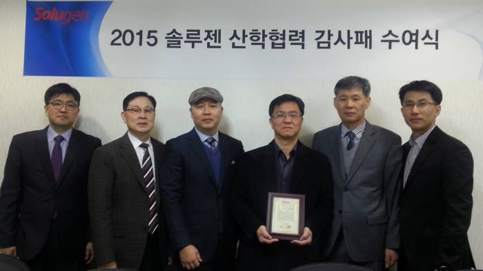 솔루젠, 김정욱 교수에게 감사패 전달