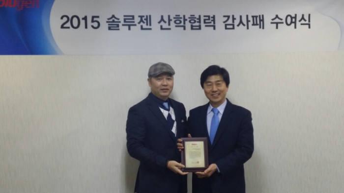 솔루젠, 김영일 교수에게 감사패 전달
