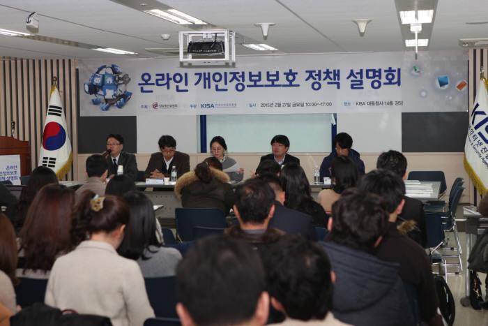 [정보보호]온라인 개인정보보호 정책 설명회 개최