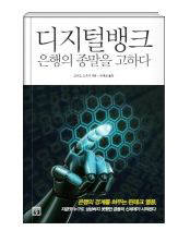 [대한민국 희망 프로젝트]<422>핀테크(Fintech)