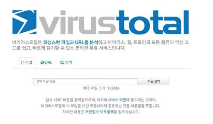 대중의 힘을 빌려 악성코드 샘플을 수집하는 `바이러스 토털`